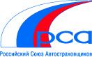Российский Союз Автостраховщиков - Официальный Партнер Страхового Бизнес Форума в Сочи