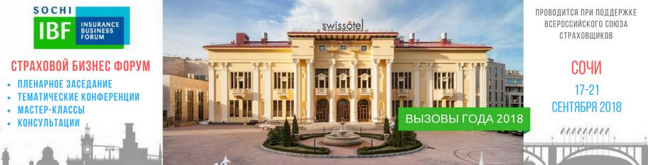 Страховой Бизнес Форум в Сочи 2018